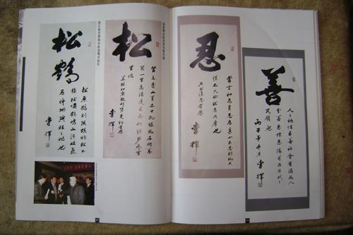 李辉艺术字矢量图